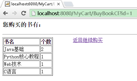 Servlet Session(httpsession)简易购物车例子2