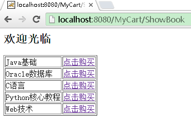 Servlet Session(httpsession)简易购物车例子1